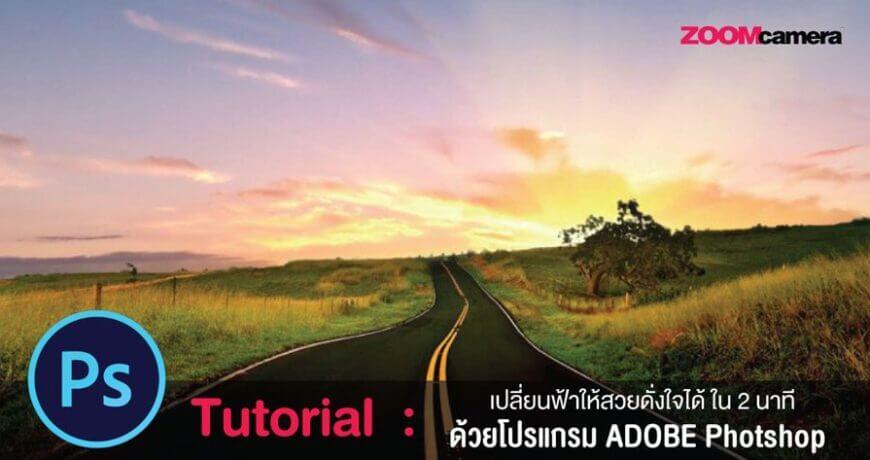 tutorial photoshop zoomcamera content