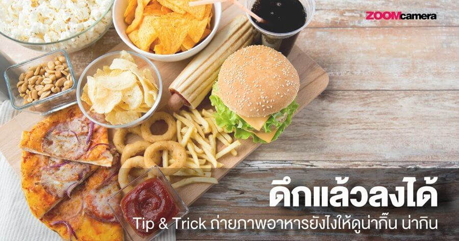 tutorial tip trick food photography zoomcamera content