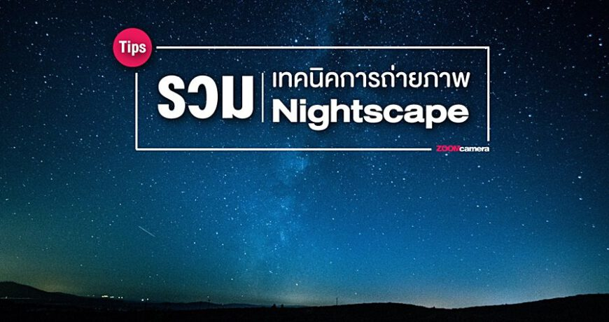 tutorial tips nightscape photoscape zoomcamera content