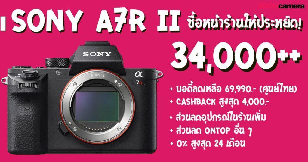 Sony จัดโปรเด่นสำหรับรุ่นพี่ Sony A7R II เป็นกล้องงานละเอียดสำหรับคนที่ไม่อยากจ่ายแพง แต่ยังได้ทั้งตัวสุด ตัวคุ้ม คุ้มแบบกดกันสุด ๆ ถึง 34,000 บาท เดี๋ยวเราไปดูกันว่ามีอะไรลดบ้าง #ประหยัดขั้นแรก บอดี้ 20,000 บาท จากปกติ 89,990 บาท เหลือ 69,990 บาทเท่านั้น (ประหยัดรวม 20,000 บาท) #ประหยัดขั้นที่สอง ส่วนลดเลนส์ ZEISS เมื่อซื้อพร้อมบอดี้กล้อง 5,000 บาท ทันทีและส่วนลดเพิ่มในบอดี้กล้องอีก 5,000 บาท ซึ่งเลนส์ที่ร่วมรายการมีดังนี้ - SEL35F28Z ราคาปกติ 28,990 บาท เหลือ 23,990 บาท - SEL55F18Z ราคาปกติ 32,990 บาท เหลือ 27,990 บาท - SEL35F14Z ราคาปกติ 54,990 บาท เหลือ 49,990 บาท - SEL50F14Z ราคาปกติ 59,990 บาท เหลือ 54,990 บาท #ประหยัดขั้นที่สาม Cashback จากธนาคาร สูงสุด 4,000 บาท เมื่อผ่อนกล้องได้สูงสุด 2,000 บาท และเลนส์ ได้สูงสุดอีก 2,000 บาท รวมกันเป็น 4,000 บาท ดูตามตารางได้เลย #ประหยัดขั้นที่สี่ ส่วนลด On Top กดลงได้อีก แต่อันนี้ต้องหลังไมค์กับทางพนักงานเอาเพิ่มนะ เป็นความลับที่ต้องเจอกันหน้าร้าน แต่เรา Offer ให้อีกแน่นอน #ประหยัดขั้นที่ห้า ส่วนลดอุปกรณ์พิเศษเพิ่มในร้าน เดี๋ยวพนักงานจะ Offer รายการพิเศษให้ไม่ต้องห่วง ZoomCamera บริการให้สุดใจขาดดิ้นกันไปเลย #ประหยัดขั้นที่หก โปรผ่อน 0% นานสูงสุด 24 เดือน อันนี้แม้ไม่ใช่ส่วนลด แต่เรามีโปรผ่อนยาวแบบไม่มีดอกเบี้ยจ้า #ประหยัดขั้นที่เจ็ด เรามี Workshop เสริมพิเศษให้สำหรับคนที่ซื้อกล้องกับ ZoomCamera อยากได้ภาพสวย ทริปลุย ๆ แบบนี้เดี๋ยวต้องเจอกันหน่อยแล้ว และนี่ก็เป็นโปรโมชั่นเด่นของเรา เรียกได้ว่าจัดกันได้ที่สาขาหรือสั่งออนไลน์ก็ได้ เรามีบริการส่งของด้วย DHL พิเศษแบบสุด ๆ กันไปเลย จัดตรงถึงบ้าน สะดวก รวดเร็ว ปลอดภัย ไร้กังวลแน่นอน อย่าลืมเจอกันที่สาขา ZoomCamera นะคร้าบ – ------- – สอบถามเพิ่มเติม – -------- – Line@ : @zoomcamera 086-349-7224 / 02-635-2330 ต่อ 0 (หยุดวันอาทิตย์) สาขา Central Plaza เวสต์เกต 02-054-7462 / 097-063-4328 สาขาสีลม 02-635-2330-1 / 080-271-2772 สาขาเมกาบางนา 02-105-1926 / 086-554-1919 สาขาเดอะมอลล์บางแค 02-454-9598 / 084-033-0498 สาขาฟอร์จูนทาวน์ 083-068-2775 สาขาเดอะมอลล์งามวงศ์วาน 02-951-8597 / 085-937-0123 สาขา Central Festival เชียงใหม่ 052-068-787 / 096-878-4896 สาขา Central Festival หาดใหญ่ 074