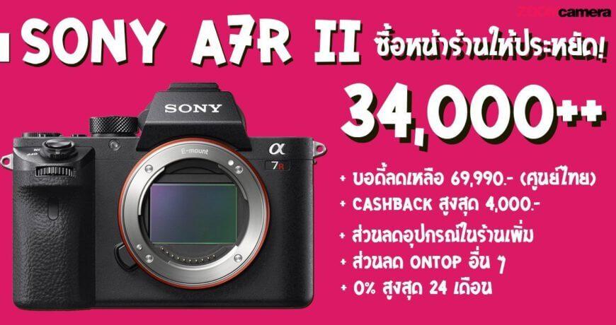 Sony จัดโปรเด่นสำหรับรุ่นพี่ Sony A7R II เป็นกล้องงานละเอียดสำหรับคนที่ไม่อยากจ่ายแพง แต่ยังได้ทั้งตัวสุด ตัวคุ้ม คุ้มแบบกดกันสุด ๆ ถึง 34,000 บาท เดี๋ยวเราไปดูกันว่ามีอะไรลดบ้าง #ประหยัดขั้นแรก บอดี้ 20,000 บาท จากปกติ 89,990 บาท เหลือ 69,990 บาทเท่านั้น (ประหยัดรวม 20,000 บาท) #ประหยัดขั้นที่สอง ส่วนลดเลนส์ ZEISS เมื่อซื้อพร้อมบอดี้กล้อง 5,000 บาท ทันทีและส่วนลดเพิ่มในบอดี้กล้องอีก 5,000 บาท ซึ่งเลนส์ที่ร่วมรายการมีดังนี้ - SEL35F28Z ราคาปกติ 28,990 บาท เหลือ 23,990 บาท - SEL55F18Z ราคาปกติ 32,990 บาท เหลือ 27,990 บาท - SEL35F14Z ราคาปกติ 54,990 บาท เหลือ 49,990 บาท - SEL50F14Z ราคาปกติ 59,990 บาท เหลือ 54,990 บาท #ประหยัดขั้นที่สาม Cashback จากธนาคาร สูงสุด 4,000 บาท เมื่อผ่อนกล้องได้สูงสุด 2,000 บาท และเลนส์ ได้สูงสุดอีก 2,000 บาท รวมกันเป็น 4,000 บาท ดูตามตารางได้เลย #ประหยัดขั้นที่สี่ ส่วนลด On Top กดลงได้อีก แต่อันนี้ต้องหลังไมค์กับทางพนักงานเอาเพิ่มนะ เป็นความลับที่ต้องเจอกันหน้าร้าน แต่เรา Offer ให้อีกแน่นอน #ประหยัดขั้นที่ห้า ส่วนลดอุปกรณ์พิเศษเพิ่มในร้าน เดี๋ยวพนักงานจะ Offer รายการพิเศษให้ไม่ต้องห่วง ZoomCamera บริการให้สุดใจขาดดิ้นกันไปเลย #ประหยัดขั้นที่หก โปรผ่อน 0% นานสูงสุด 24 เดือน อันนี้แม้ไม่ใช่ส่วนลด แต่เรามีโปรผ่อนยาวแบบไม่มีดอกเบี้ยจ้า #ประหยัดขั้นที่เจ็ด เรามี Workshop เสริมพิเศษให้สำหรับคนที่ซื้อกล้องกับ ZoomCamera อยากได้ภาพสวย ทริปลุย ๆ แบบนี้เดี๋ยวต้องเจอกันหน่อยแล้ว และนี่ก็เป็นโปรโมชั่นเด่นของเรา เรียกได้ว่าจัดกันได้ที่สาขาหรือสั่งออนไลน์ก็ได้ เรามีบริการส่งของด้วย DHL พิเศษแบบสุด ๆ กันไปเลย จัดตรงถึงบ้าน สะดวก รวดเร็ว ปลอดภัย ไร้กังวลแน่นอน อย่าลืมเจอกันที่สาขา ZoomCamera นะคร้าบ ----------- สอบถามเพิ่มเติม ------------ Line@ : @zoomcamera 086-349-7224 / 02-635-2330 ต่อ 0 (หยุดวันอาทิตย์) สาขา Central Plaza เวสต์เกต 02-054-7462 / 097-063-4328 สาขาสีลม 02-635-2330-1 / 080-271-2772 สาขาเมกาบางนา 02-105-1926 / 086-554-1919 สาขาเดอะมอลล์บางแค 02-454-9598 / 084-033-0498 สาขาฟอร์จูนทาวน์ 083-068-2775 สาขาเดอะมอลล์งามวงศ์วาน 02-951-8597 / 085-937-0123 สาขา Central Festival เชียงใหม่ 052-068-787 / 096-878-4896 สาขา Central Festival หาดใหญ่ 074