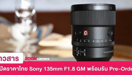 Sony 135mm F1.8 FE GM 1