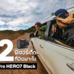 12 ฟีเจอร์เด็ดโดนใจที่มีเฉพาะใน GOPRO HERO 7 Black