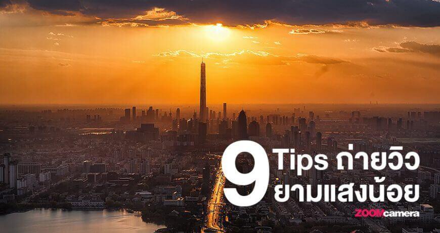 9 Tips ถ่ายวิว ในยามแสงน้อย head 1