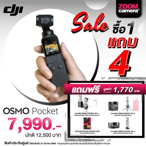 DJI Osmo Pocket Clearance