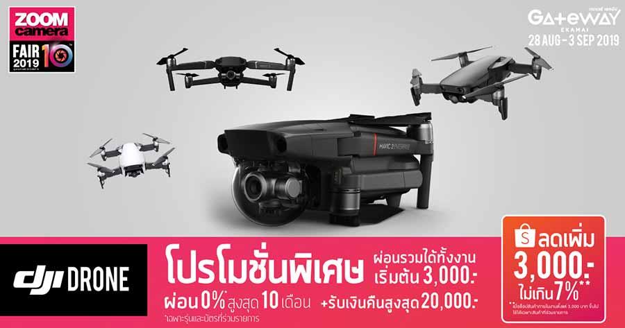 งานกล้อง ZoomCamera fair 10 - โปรโมชั่น DJI Drone