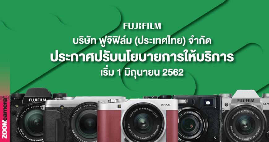 Fujiflim เผยนโยบายครั้งใหญ่ ตอกย้ำการบริการประกันศูนย์ไทย 1