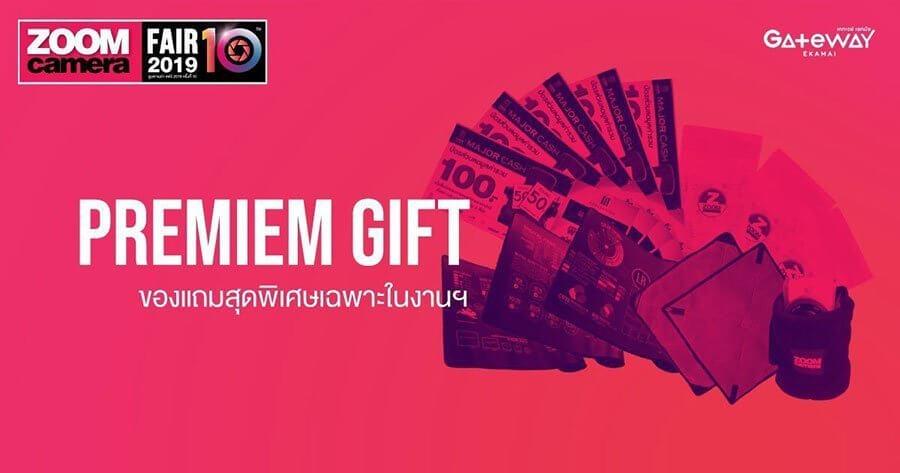 Premium Gift 1