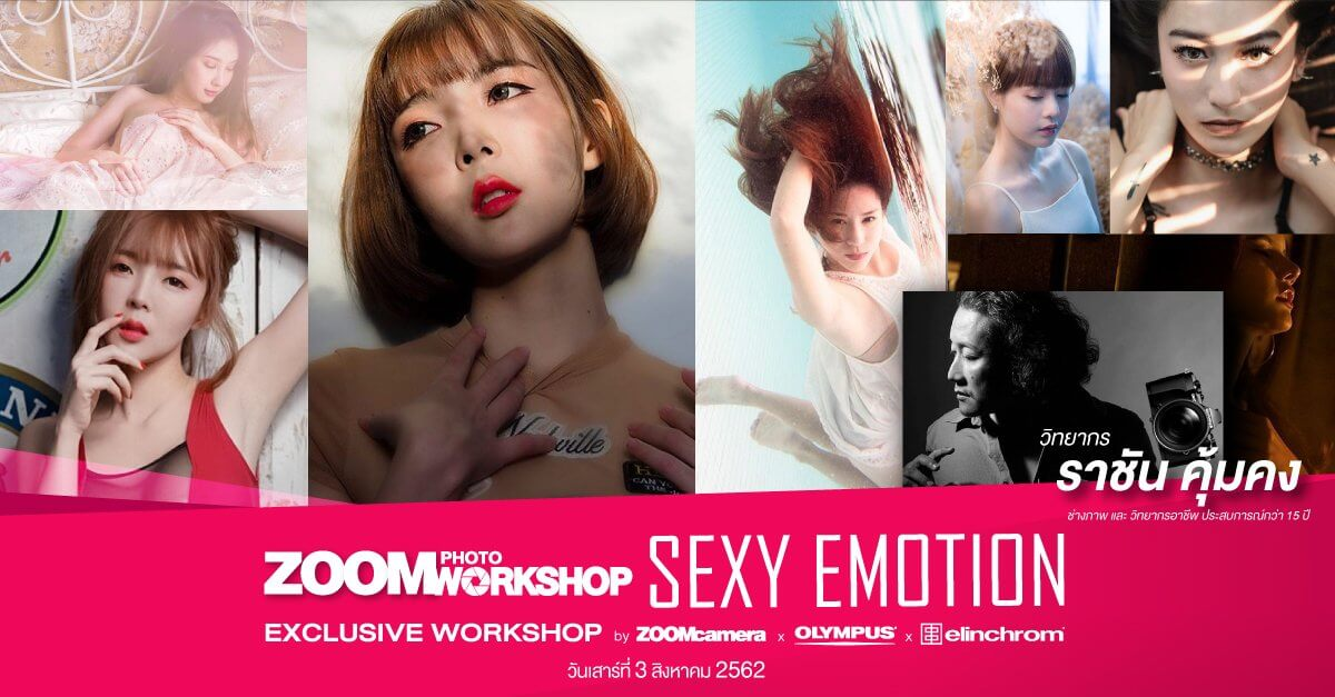 SEXY EMOTION EXCLUSIVE WORKSHOP By Zoomcamera x OLYMPUS x Elinchrom