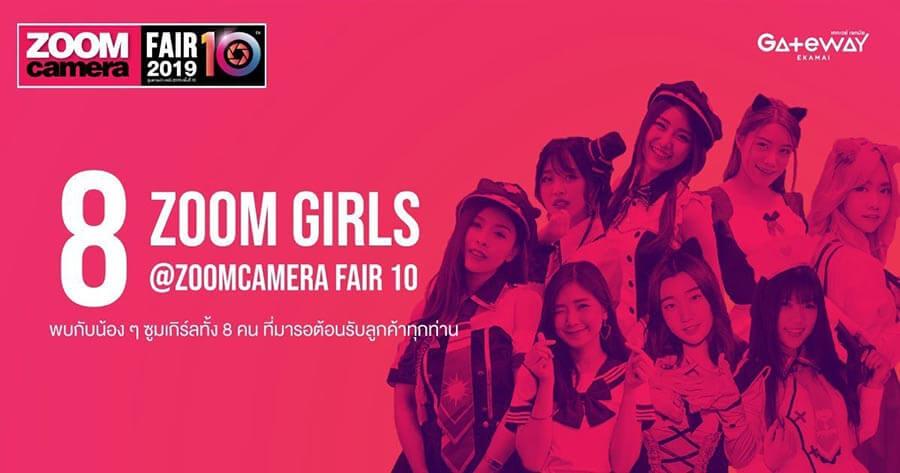Zoom Girls 1
