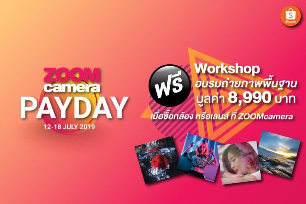 ZoomCamera PAYDAY ช้อปสนุก ลดกระหน่ำ 12 18 กรกฎาคม 2562 นี้ที่ ZoomCamera Official 32