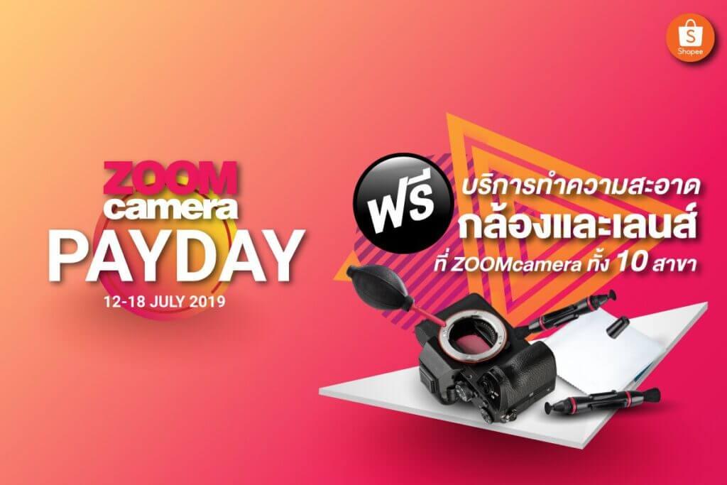 ZoomCamera PAYDAY ช้อปสนุก ลดกระหน่ำ 12 18 กรกฎาคม 2562 นี้ที่ ZoomCamera Official 33