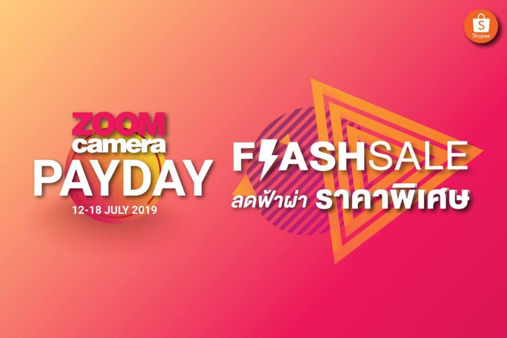 ZoomCamera PAYDAY ช้อปสนุก ลดกระหน่ำ 12 18 กรกฎาคม 2562 นี้ที่ ZoomCamera Official 4