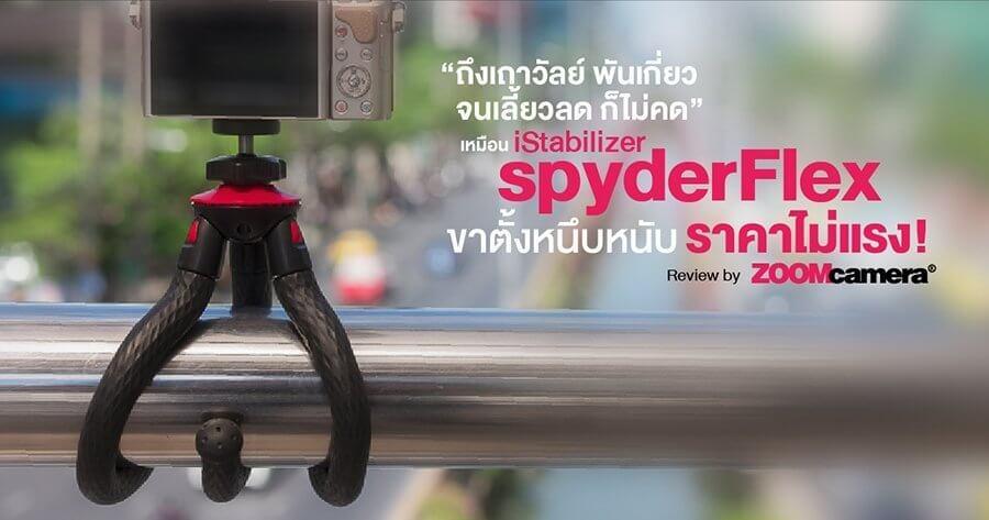 รีวิว iStabilizer spyderFlex ขาตั้งหนึบหนับเกาะได้ทุกที่ในราคาไม่ถึงพัน