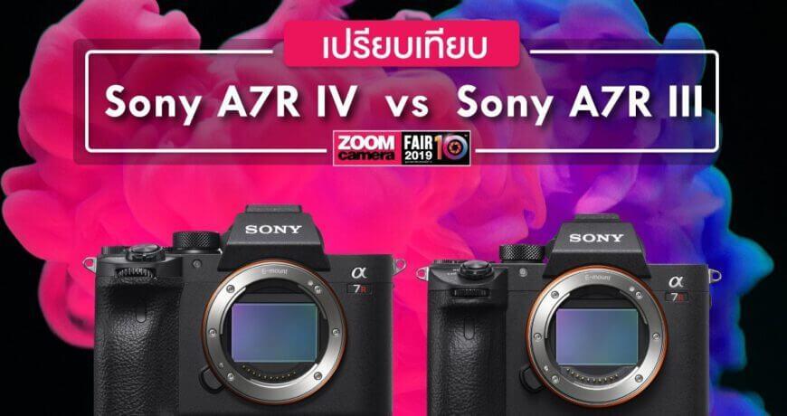 compare sony a7r mk4 vs a7r mk3 zoomcamera cover