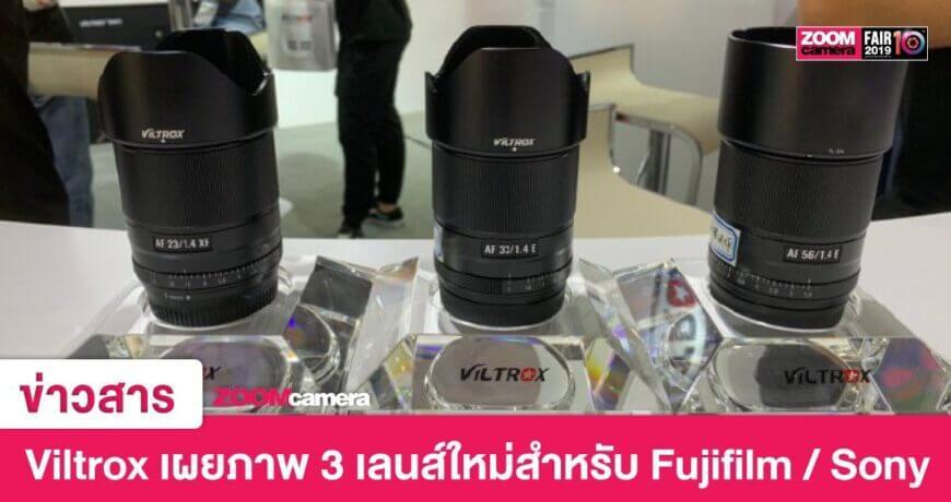 leak 3 new viltrox lense zoomcamera
