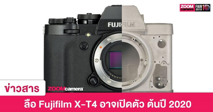 leak fujifilm xt 4 maybe annouced early 2020 zoomcamera cover