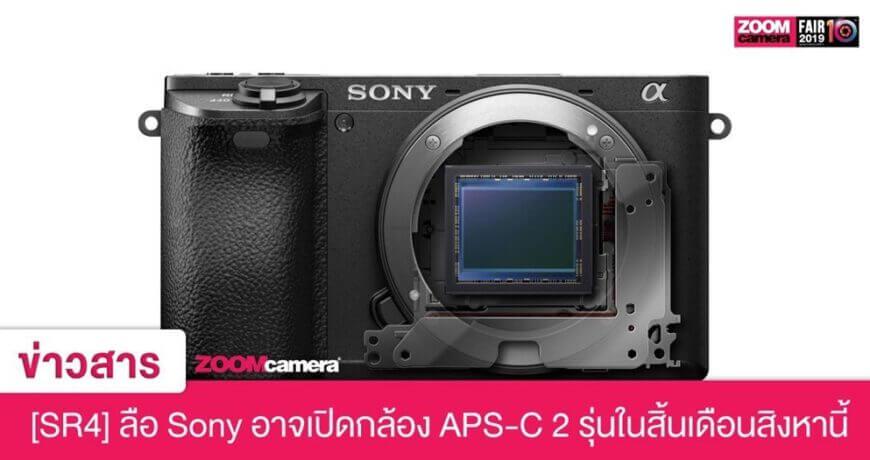 leak new sony apsc 2 model zoomcamera content