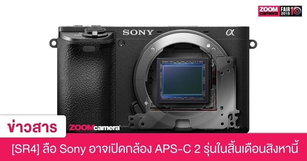 [SR4] ลือ Sony อาจเปิดกล้อง APS-C 2 รุ่นในสิ้นเดือนสิงหานี้