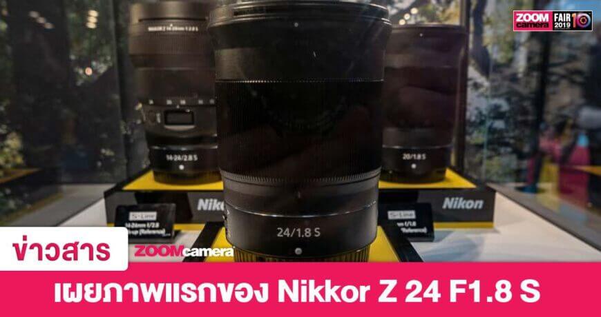 leak nikon nikkor z 24 s zoomcamera