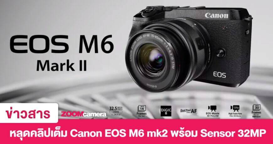 leak spec feature canon eos m6 mk2 zoomcamera