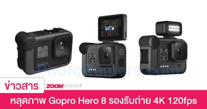 leak spec feature gopro hero8 zoomcamera