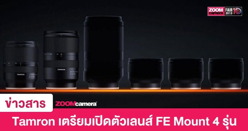leak teaser 4 new tamron fe lense zoomcamer