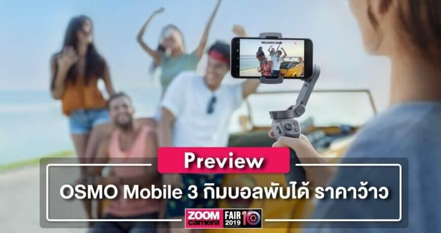preview dji osmo mobile 3 zoomcamera cover