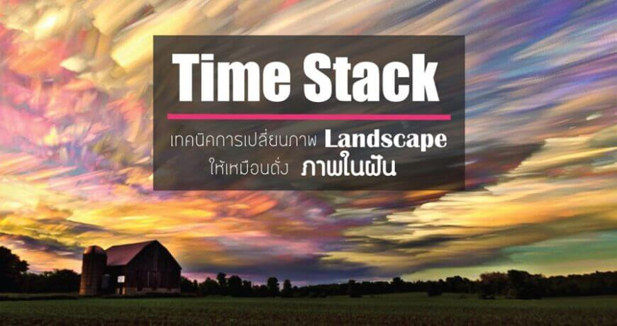 time stack tutorial photography zoomcamera