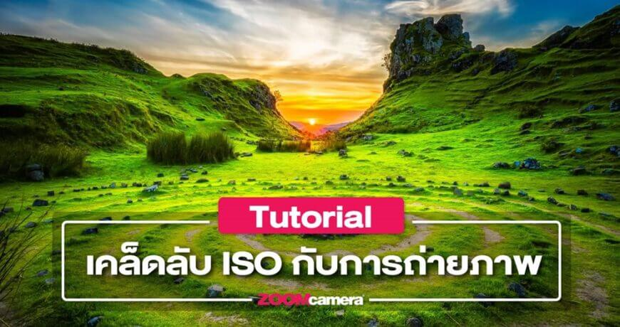 tip 5 useful iso for beginner photography zoomcamera content