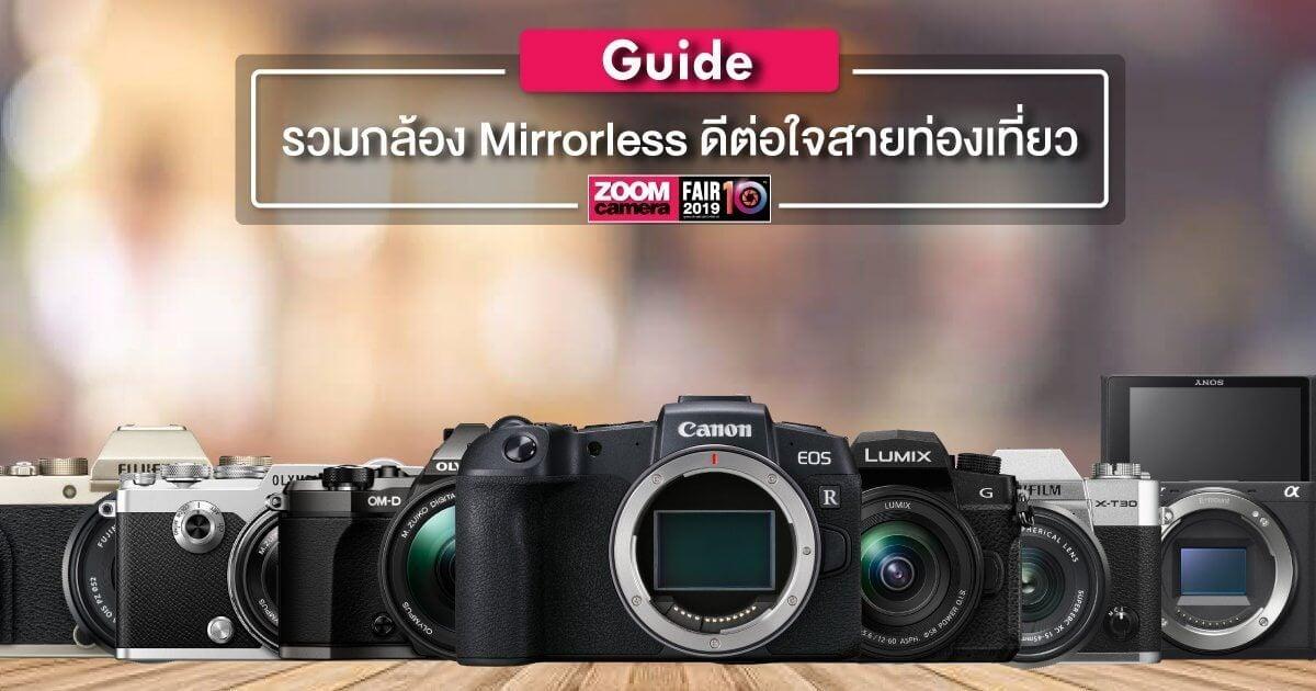 รวมกล้อง Mirrorless ดีต่อใจสายท่องเที่ยว ปี 2019
