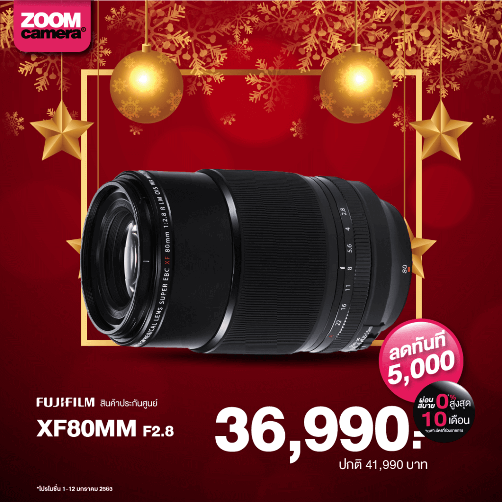 Fuji Lens 12 ม.ค.63 8