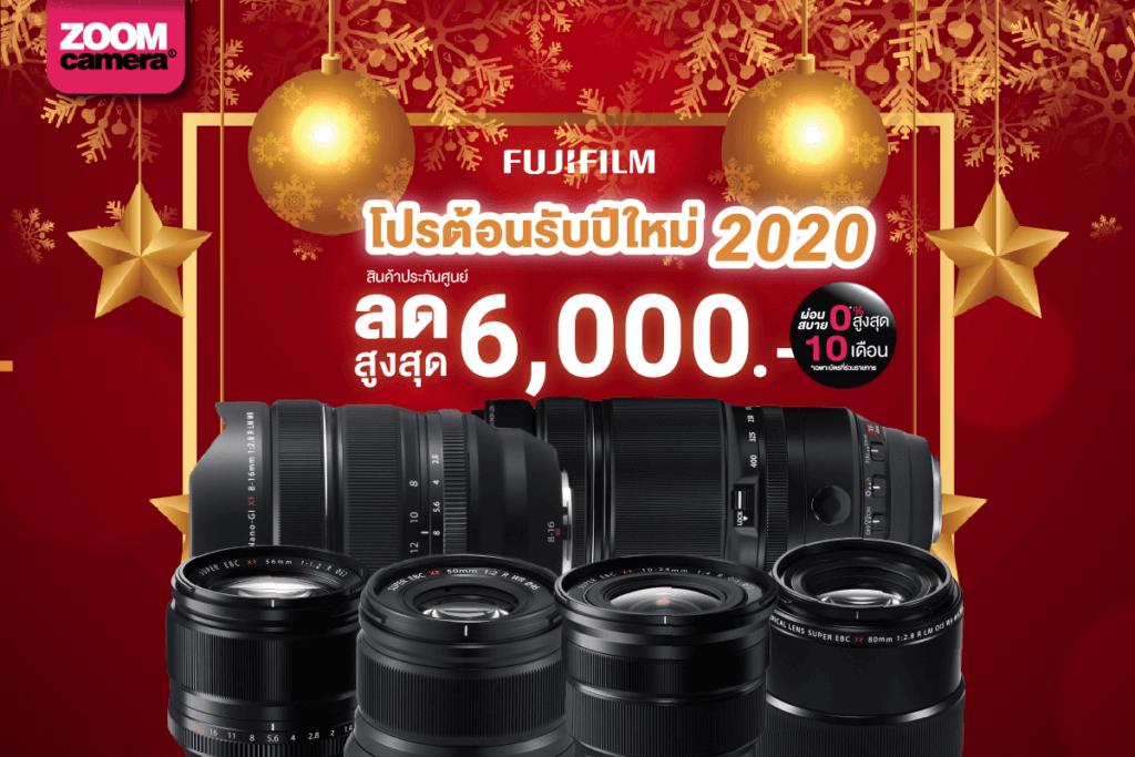 Fuji Lens 12 ม.ค.63 ปก 8 1