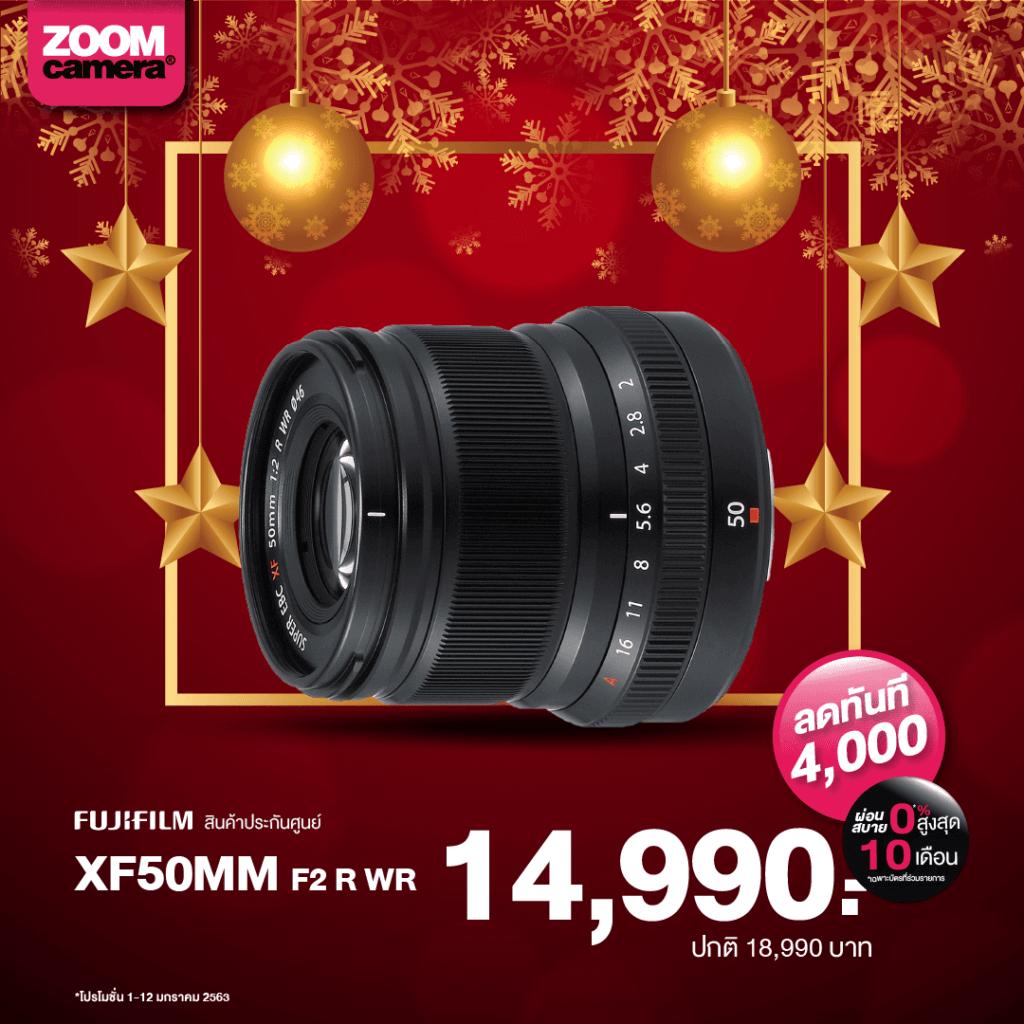 Fuji Lens 12 ม.ค.63 1 8
