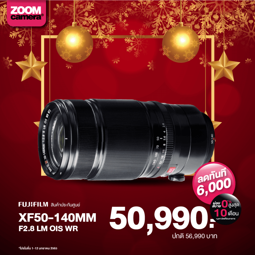 Fuji Lens 12 ม.ค.63 10 8