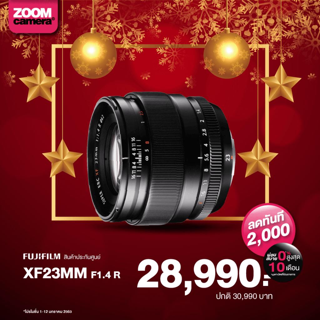Fuji Lens 12 ม.ค.63 3 8