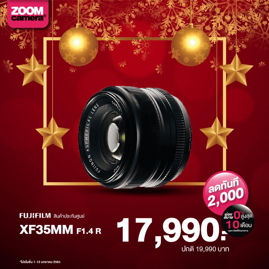 Fuji Lens 12 ม.ค.63 4 8