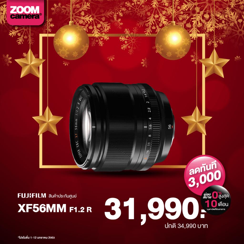 Fuji Lens 12 ม.ค.63 5 8