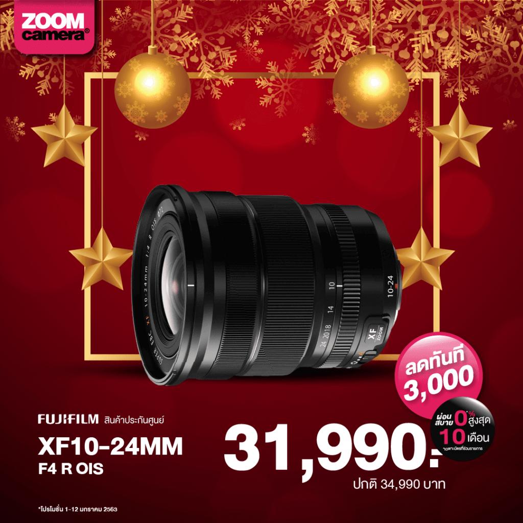Fuji Lens 12 ม.ค.63 6 8