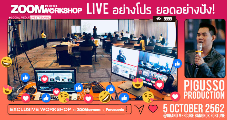 Panasonic exclusive workshop3