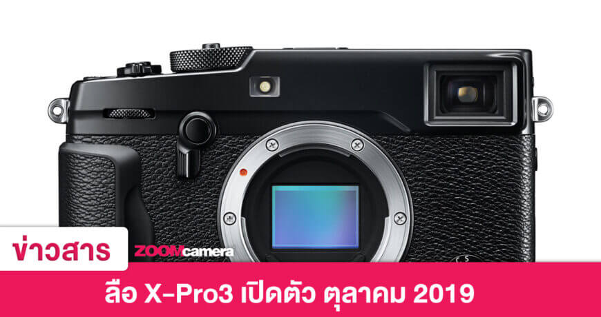 leak fuji xpro3 annouced oct zoomcamera cover