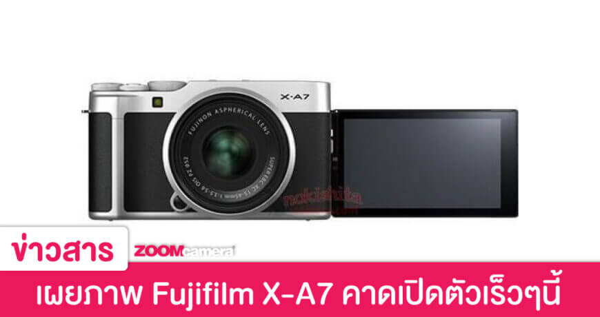 leak image fujifilm xa7 zoomcamera