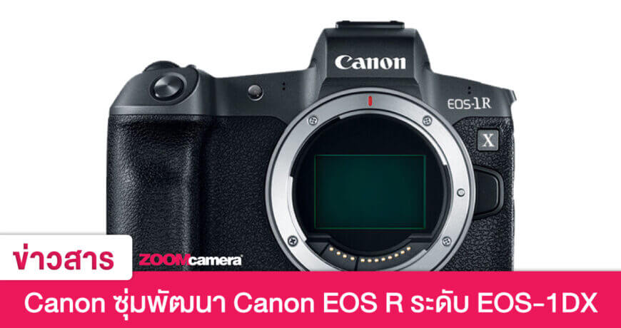 rumors canon leak under develop eos r same 1dx zoomcamera cover