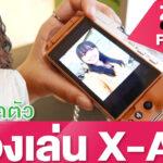 พรีวิว Fuji X-A7