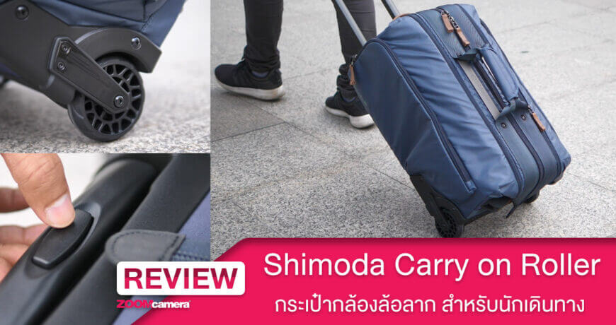 Shimoda Carry on Roller cover