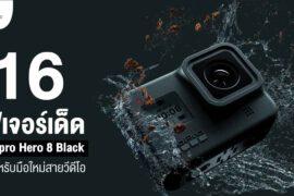 GOPRO-HERO-8-BLACK-Thumbnail