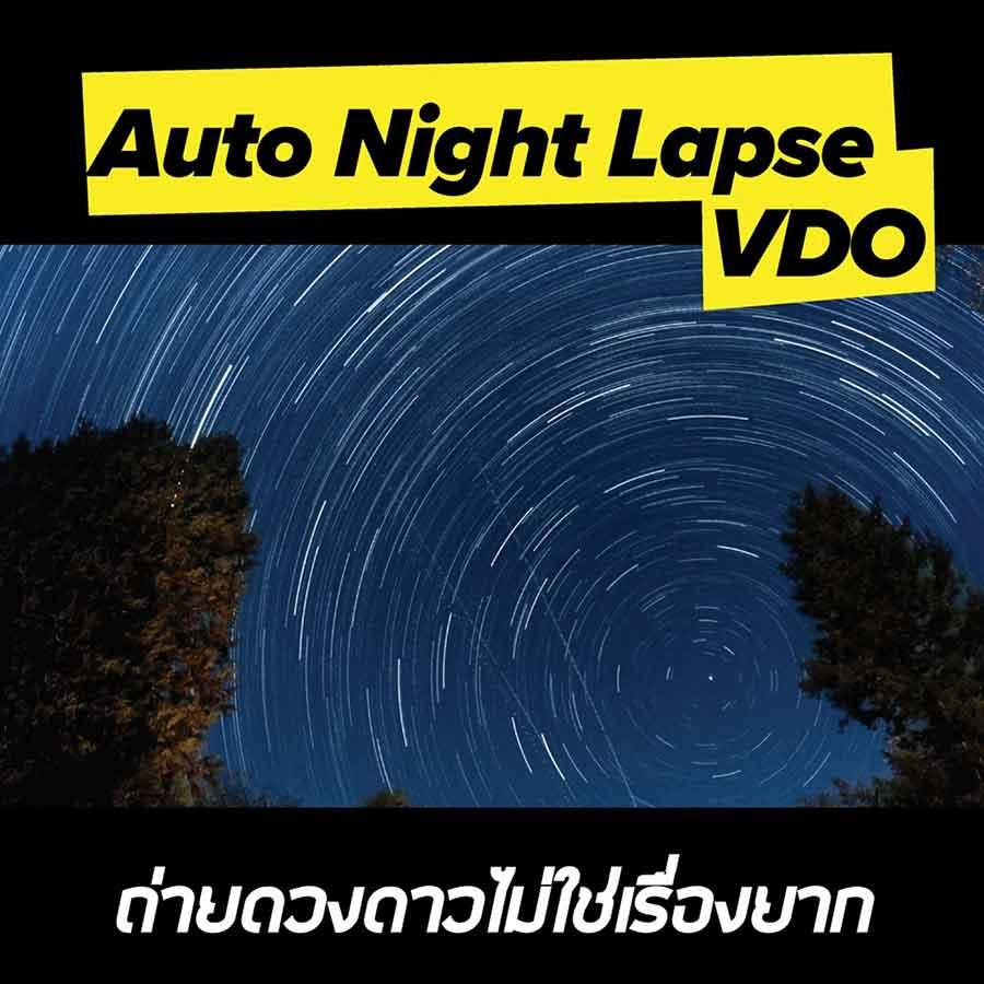 Feature Nightlapse