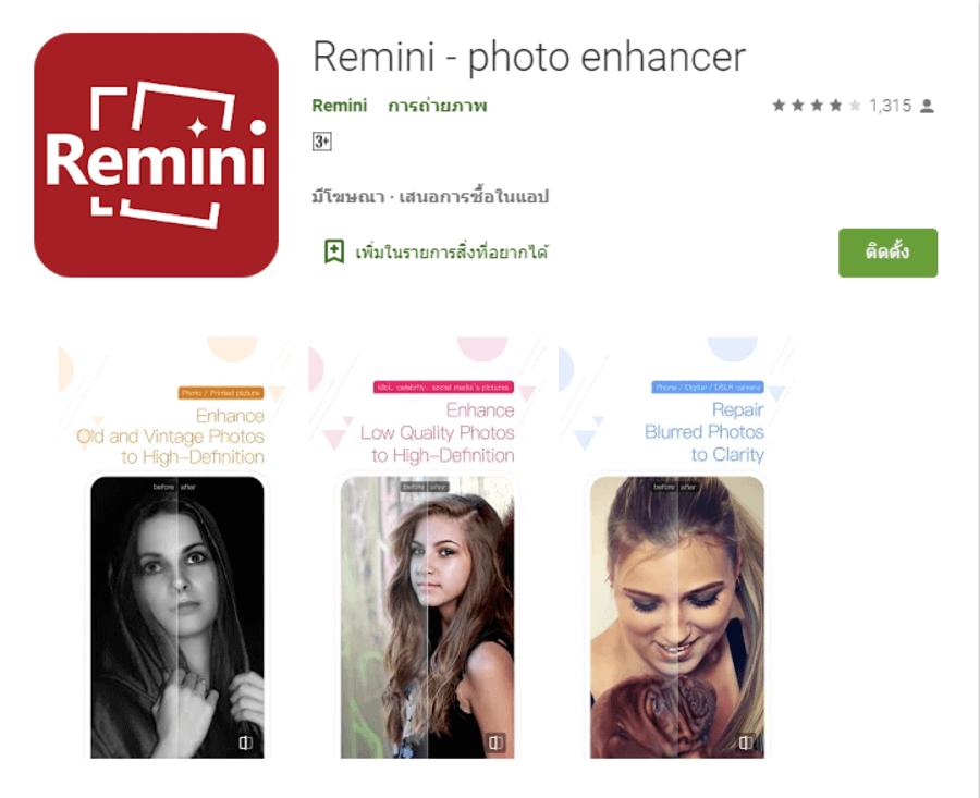 วิธีทำให้ภาพถ่ายชัดขึ้นง่ายๆ ผ่านแอปฯ Remini ในมือถือ