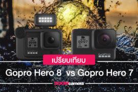 เปรียบเทียบ gopro 8
