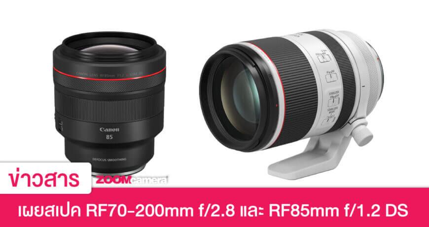 canon rf lense
